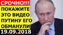 СРОЧНО Путин ОТМЕНИТ ПЕНСИОННУЮ РЕФОРМУ когда узнает что его ОБМАНУЛИ 19 09 2018