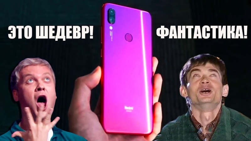 О ДА Это Redmi NOTE 7 и у меня БОМБИТ