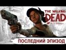 The Walking Dead: The Final Season СТРИМ / [ Evening Surpise] ОБЗОР РУССКИЙ ЯЗЫК