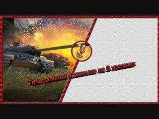 фармим в генеральном сражении//тест танков twitch-prime// каждые 5 подписчиков -розыгрыш