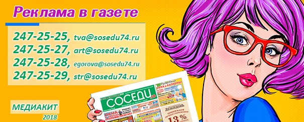 vk.com/away.php?to=http://соседи74.рф/медиакит