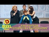 Как учителя готовят выпускной вечер))) Дизель шоу (2018)