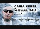 Саша Север Кольцами сетка шансон