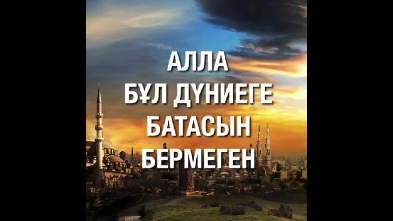 Ұстаз Ерлан Ақатаев Аллаһ бұл дүниеге батасын бермеген.