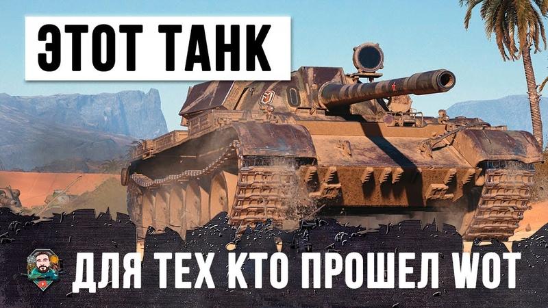 ЭТОТ СУПЕР-ТАНК ТОЛЬКО ДЛЯ ТЕХ КТО ПРОШЕЛ WORLD OF TANKS