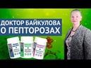 Доктор Байкулова о «Пепторозах»