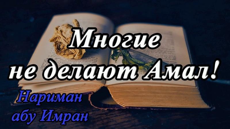 Нариман абу Имран - Многие не делают Амал!