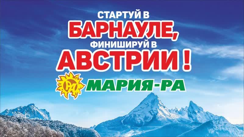 Прямая трансляция розыгрыша 10 путевок в Австрию от Мария Ра