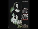 Жестокая игра(Игра со слезами)  The Crying Game, 1992 Володарский,релиз от STUDIO №1
