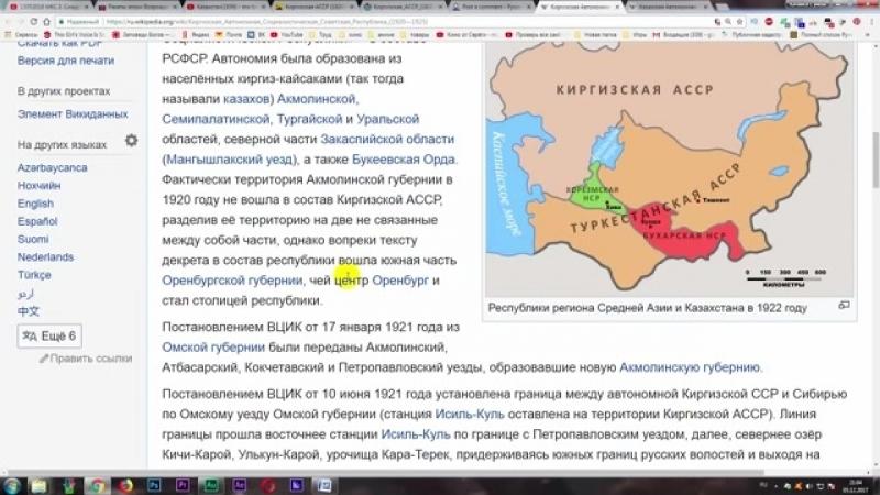 Казахстан(1936) - это бывшая КазаКская АССР(1925) и Киргизская АССР (1920). Толь