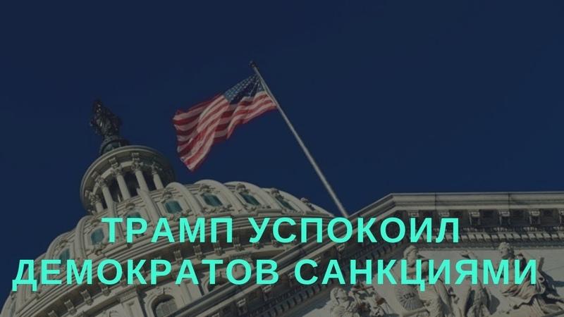 США пугают Европу призраком Скрипаля (Камран Гасанов)