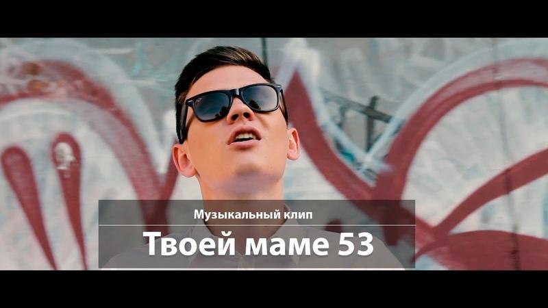 СТАБИЛЬНОСТЬ - ТВОЕЙ МАМЕ 53 [пенсионный возраст]