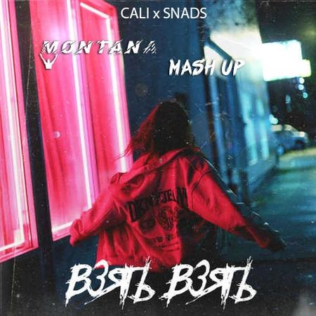CALI x SNADS - Взять Взять (Montana Mash Up)