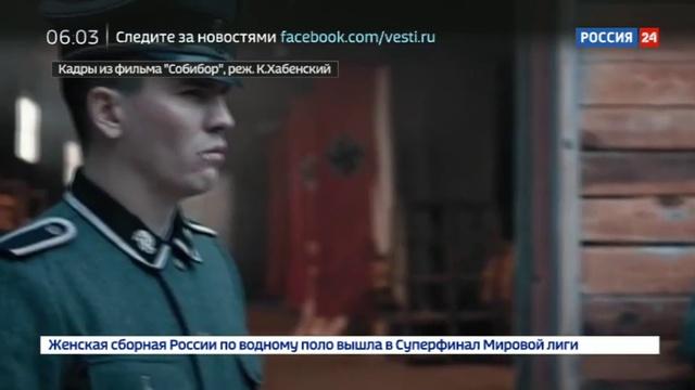 Новости на Россия 24 • В США состоялась премьера фильма Константина Хабенского Собибор