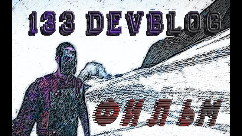 Rust 133 devblog / Раст 133 девблог - ФИЛЬМ В ИСТОРИИ ( pvp / raid ) ( пвп / рейд ) ( Перестрелки )