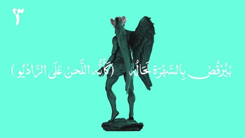 Mashrou Leila - 04 - Icarus (Official Lyric Clip) | مشروع ليلى - ايكاروس