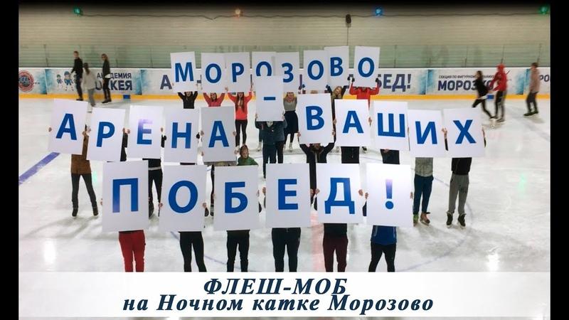 Флеш-моб на Ночном катке Морозово (03.11.18)