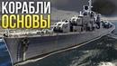 Корабли: основы / War Thunder