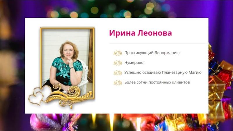 Ирина Леонова - Великая предсказательница