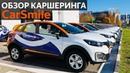 Обзор каршеринга CarSmile Каршеринг