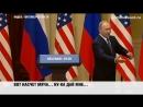 Как Владимир Путин и Дональд Трамп вместе держали оборону против американских журналистов