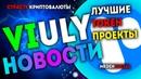 Viuly 💎 Viuly Перспективы 🎆 Новости Viuly 🎯 Страсть Криптовалюты