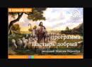 Природа человека грехопадение программа Пастырь добрый