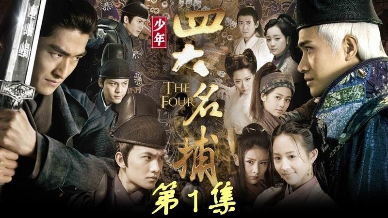 《少年四大名捕》第1集 (张翰/杨洋/陈伟霆)【高清】欢迎订阅China Zone