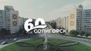 СТК Солигорску 60