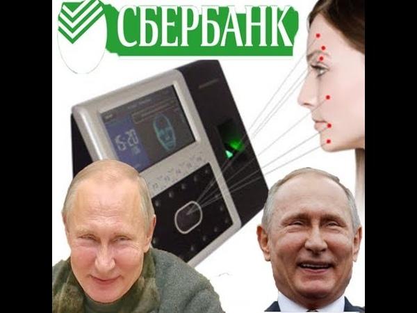 Сбербанк доказал наличие двойников у Путина
