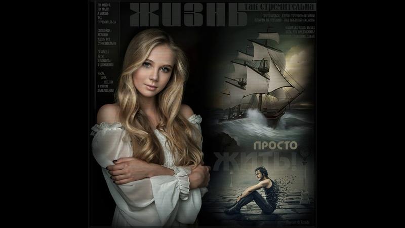 Ольга Плотникова- Жить, так хочется просто жить, От счастья летать, парить