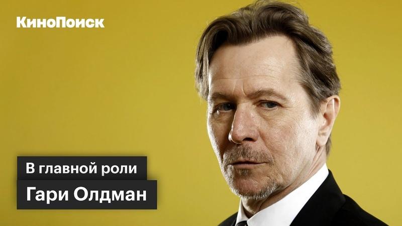 В главной роли Гари Олдман