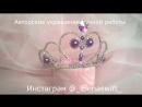 Корона Софии Прекрасной Elena Swift