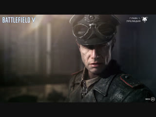 Трейлер обновления Battlefield V — Глава 1: «Прелюдия»