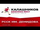 LIVE «Калашников Биатлон Фест— 2018. Трансляция Открытия. При поддержке ПАО «Мегафон»