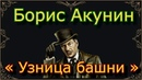 Борис Акунин «Узница башни» / Аудиокнига