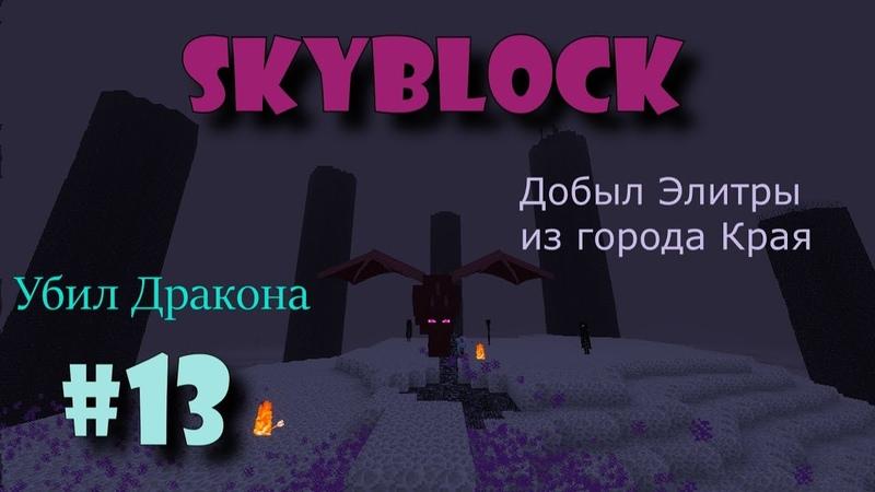 Skyblock 13 Поход на Эндер дракона, добыл элитры
