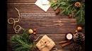 Vianočné prianie od srdca
