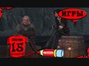 Ведьмак 3: Дикая Охота   The Witcher 3: Wild Hunt - *Каменные сердца* и *Кровь и вино*. 15 серия.