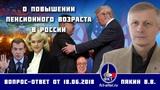 Валерий Пякин. О повышении пенсионного возраста в России