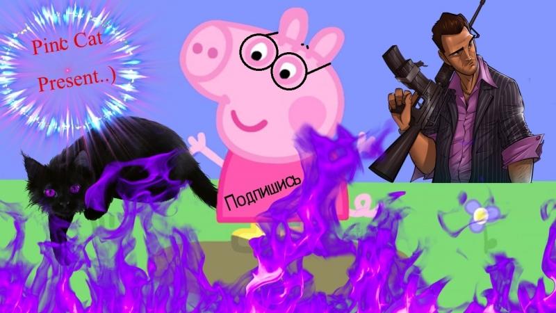 Свинка Пепа..Топ видеос от Розового Котяры. Всем мяю!! Приятного просмотра мальчики и девочки .))