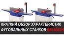 BELMASH J200/1800AR BELMASH J200/1900AR Краткий обзор характеристик БЕЛМАШ