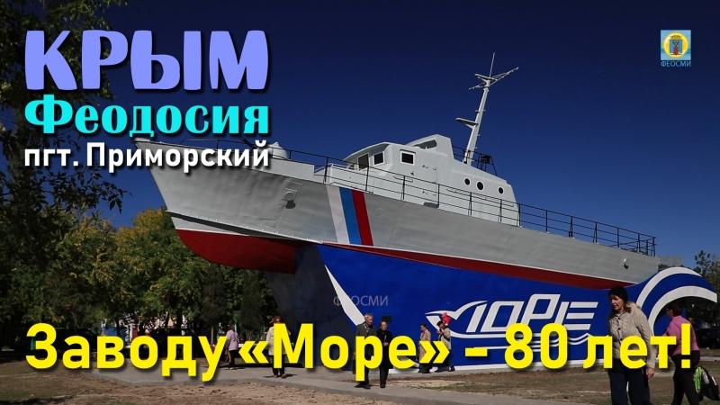 2018 Крым, Феодосия, пгт.Приморский - Завод «Море». 80 лет