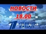 Новости в 18.00.1 канал. Новости сегодня. Новости 2018. Новости России и Мира