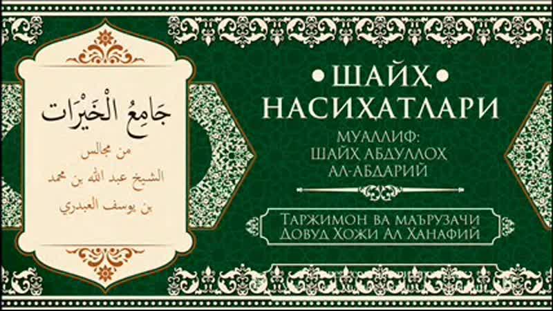 Шайҳ Насиҳатлари Дарс № 1 Маърузачи Довуд Ҳожи Ал Ҳанафий
