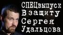 СПЕЦвыпуск в защиту Сергея Удальцова ЛеонидРазвозжаев