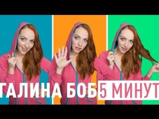 Премьера клипа! Галина Боб - 5 минут (OST ДеФФчонки ТНТ)