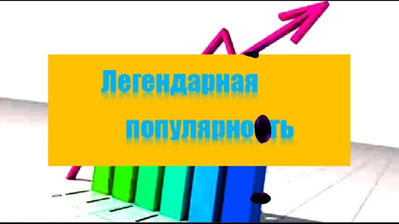 Заставка программы Легендарная популярность (Резерв-ТВ, 20.10.2018-н.в)