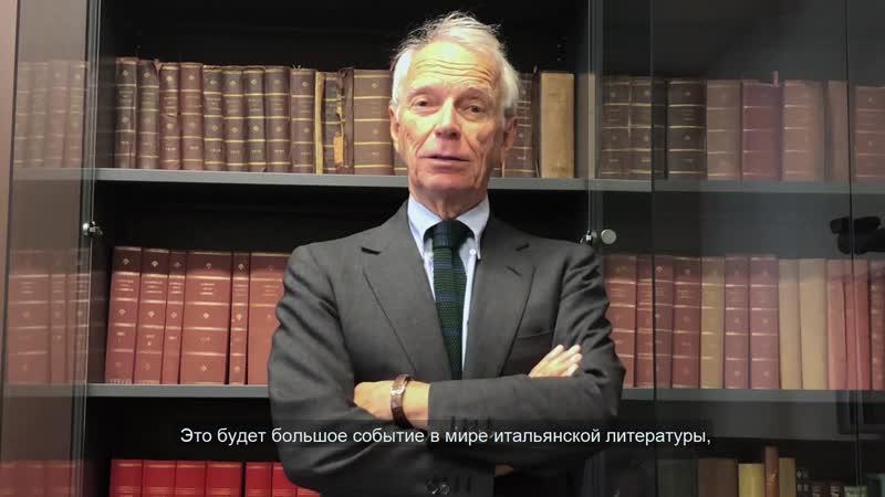 Интервью с Президентом итальянской ассоциации издателей AIE Рикардо Франко Леви