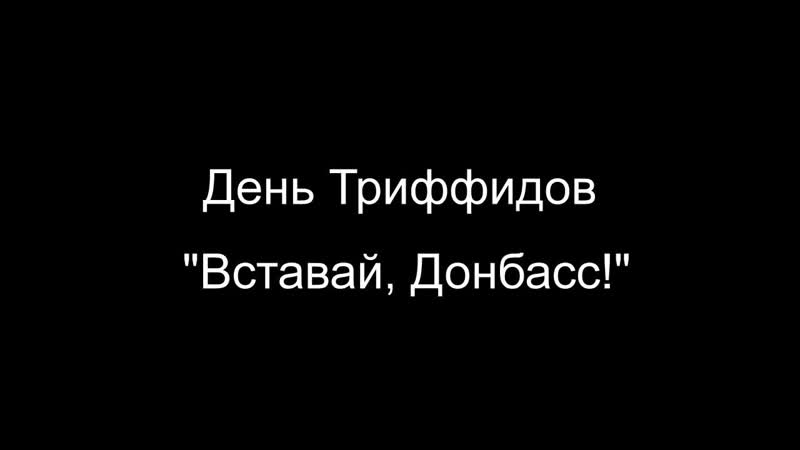 Вставай Донбасс! Гимн республики Донбасс. День триффидов..mp4